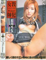 Jack Fort Vol.22 Female Teacher Rape Rina Ishikawa