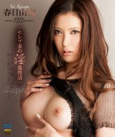 KIRARI 50 ~Erotic Life of Celeb Wife~