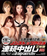 Non-Stop Cream Pie 12Popular Actresses 3Hrs