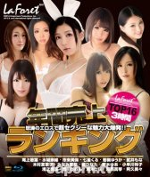 LaForet Girl 36 Best of the Year Top Ranking 16