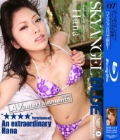 SkyAngel Blue Vol.7 (Blu-ray Disc) Hana