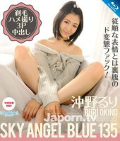 Sky Angel Blue Vol.135
