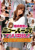 A Transsexual! Picking Up Girls For A Creampie! Anna Himejima