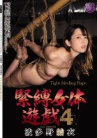 S&M Female Body Hot Plays 4 Yui Hatano