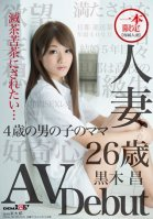 A One Time Only Deal A Married Woman Sho Kuroki, Age 26 In Her AV Debut Akira Kuroki