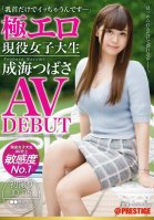 An Ultra Erotic Real Life College Girl Tsubasa Narumi AV DEBUT First Time Shots 05