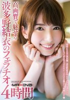 Yui Hatano 's Blowjobs For Your Viewing Pleasure In High Definition, 4 Hours Yui Hatano