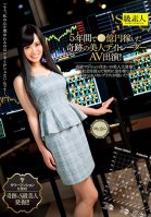 This Amazing And Beautiful Day Trader Who Earned Several Million Over 5 Years Is Now Performing In An AV! Ms. Yui