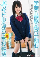 The Lustful School Life Of A Horny JK Idol Who Balances Her Schoolwork And Her Job As An Entertainer Himawari Natsuno Himawari Natsuno