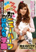 Ali Ejaculation!! Ali Creampie!! Ali Ali Rod Ball!! Transsexual Harenchi Gakuen Ariary Anything