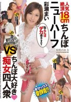 Four People VS Shu Mai Ayase Shemale Slut Loves Penis Penis 18cm Height Of Their Popularity