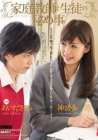 Private Tutor and Student: Their Little Secret ( Ichika Kamihata , Sakura Aida )