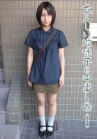 Creampie In A Docile and Plain Girl - 25-Year-Old Nanase Otoha