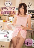 Lovey Dovey Newlywed Life With A Transsexual Beautiful Girl Seri Kizuki