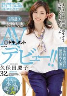 First Time Shots A Real Life Married Woman An AV Documentary Keiko Kubota, Age 32 A Married Woman Who Works At A Department Store