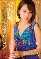The Rock Hard Massage Parlor Where You Can Experience Extreme Ejaculation With Slow Pumping Handjob Techniques Sora Shiina Sora Shiina