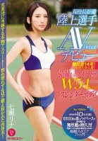 A 14 Year Athletic Career! A National Tournament Prize Winner! A Sexy And Tight Athletic Body A Slender Body With A 54cm Waist! A Real Life Long Distance Track Athlete Her AV Debut Rina Nanase