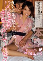 A Creampie Vacation With A Dirty Old Man And A Pay For Play Gal Sora Shiina