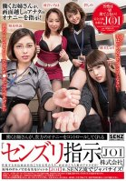 A Hard Working Elder Sister From The Jack Off Instruction Company(JOI) Will Help You Control Your Masturbation Megumi Shino,Saryu Usui,Iroha Narumiya,Shuri Atomi