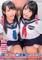 Schoolgirls: Double Mouth-Pussy Blowjob 2