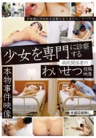 The Dirty Video Posting Of A Hospital Worker Who Specializes In Examining Barely Legal Girls Asami Tsuchiya