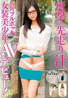 [A She Male] We're Not Asking Him/Her To Change A Thing! [Cross Dressing] A Cross Dressing Beautiful Young Man Fresh Off The Streets, In His/Her AV Debut! Shocking Pre Cum Anna Himejima,Kaname Honjo