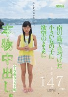 Barely Legal Creampies and Swapping Compilation. A Summer Trip's Memory. An Island Girl's Desire is Found. Rina Hatsume