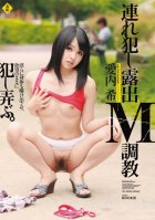 Dragged Along And Molested - Breaking In An Exhibitionist Sub Nozomi Aiuchi