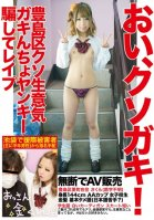 A Punk Bitch Bad Girl In Toyoshima We Deceived And Raped Her And Sold The Footage Without Permission As An AV