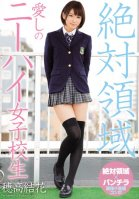 Total Domain A Schoolgirl In Beloved Knee High Socks Yuka Hodaka Yuka Hodaka