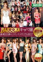 BAZOOKA Hostess Princess Highly Select Super Class Women The Real BEST Collection