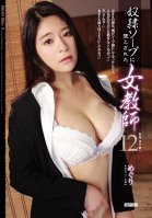 A Female Teacher Who Ended Up In A Sex Slave Soapland 12 Meguri Meguri