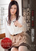 Gorgeous Young Wife Iori Kogawa Gets Creampie-Raped in front of Her Helpless Husband