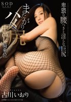 Obscene Hips And Big Indecent Tits! Taking A Creampie Up the Butt Cowgirl Style! Iori Kogawa