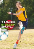 AV Debut Tokiwa Heart Of Japan Original Selection Strengthening Specified Player Miracle