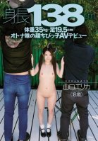 Height 138cm, Weight 35kg, Shoe Size 19.5cm, Tiny Girl With Adult Flavor Makes Her AV Debut, Eri Yamaguchi .