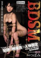 BDSM S&M x Equipment For Tying Up x Fixed Body. Tsubomi