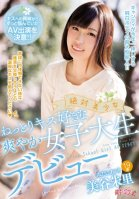 Absolutely Beautiful Girl Empty Kiss Love Fresh Female College Debut Debut Miya Shuri