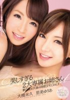 Big Exclusive With Two Ladies Too Beautiful   The Co-starring Sluts of Your Dreams 4 Hour Special!! Miku Ohashi  Yuria Satomi