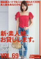New: We Lend Out Amateur Girls. Vol. 69. Ryo Harusaki Ryou Harusaki