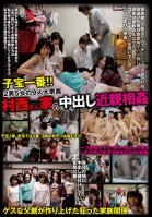Children Are The Best!! A Family Of 9 With 2 Boys And 5 Girls. The Incestuous Creampies Of The Muranishi Family