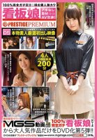 100% Negotiation! Rumored Extremely Cute Show-Girl x PRESTIGE PREMIUM 05