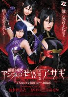 Steel Witch Anne Rose Versus Evil Ninja Asagi 2 Mega Heroines In A Shameful Orgasmic Defilement Yui Hatano Honoka Mihara Ruka Kanae