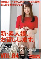 All New We Lend Out Amateur Girls. VOL.64 Shizuka Amane