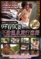 Secretly Filming The Adulterous Hot Spring Trip With A Troubled Married Woman