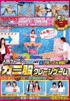 RCTD-022 Amateur Couple Opposing!Crab Crotch Crane Game