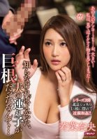 You Don't Need To Know, If Your Husband's Child From a Previous Marriage Has a Huge Cock... Nao Wakana Nao Wakana