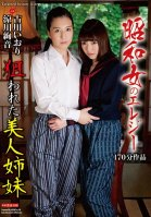 Showa Girls Elegy Beautiful Sisters Wanted Iori Kogawa,Ayane Suzukawa