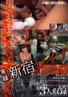 True Stories of Rape in Shinjuku
