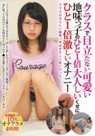 Intense Masturbation 1x 1x Quiet People Who In Spite ?? Plain Cute Inconspicuous In The Class